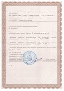licenziya markshejderii2