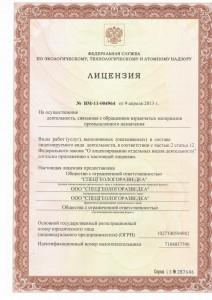 width600_11Лицензия на взрывные работы СГР_Страница_1