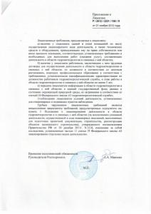 width600_8 лицензия гидрометеорология_Страница_3