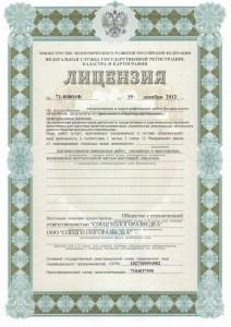 width600_9 лицензия геодезия и картография_Страница_1