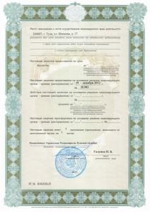 width600_9 лицензия геодезия и картография_Страница_2