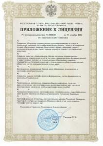 width600_9 лицензия геодезия и картография_Страница_3