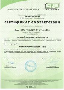 width600_10Экология сертификат соответствия_Страница_1