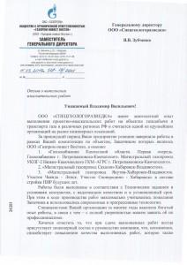 otziv_gazprom_invest_vostok_page_1