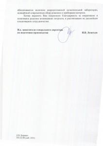 otziv_gazprom_invest_vostok_page_2