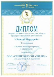 Zolotoy Merkuriy 2014