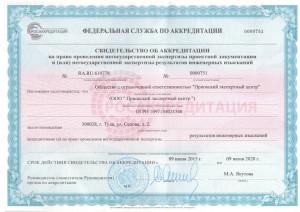 akkreditaciya_negos_expertizi