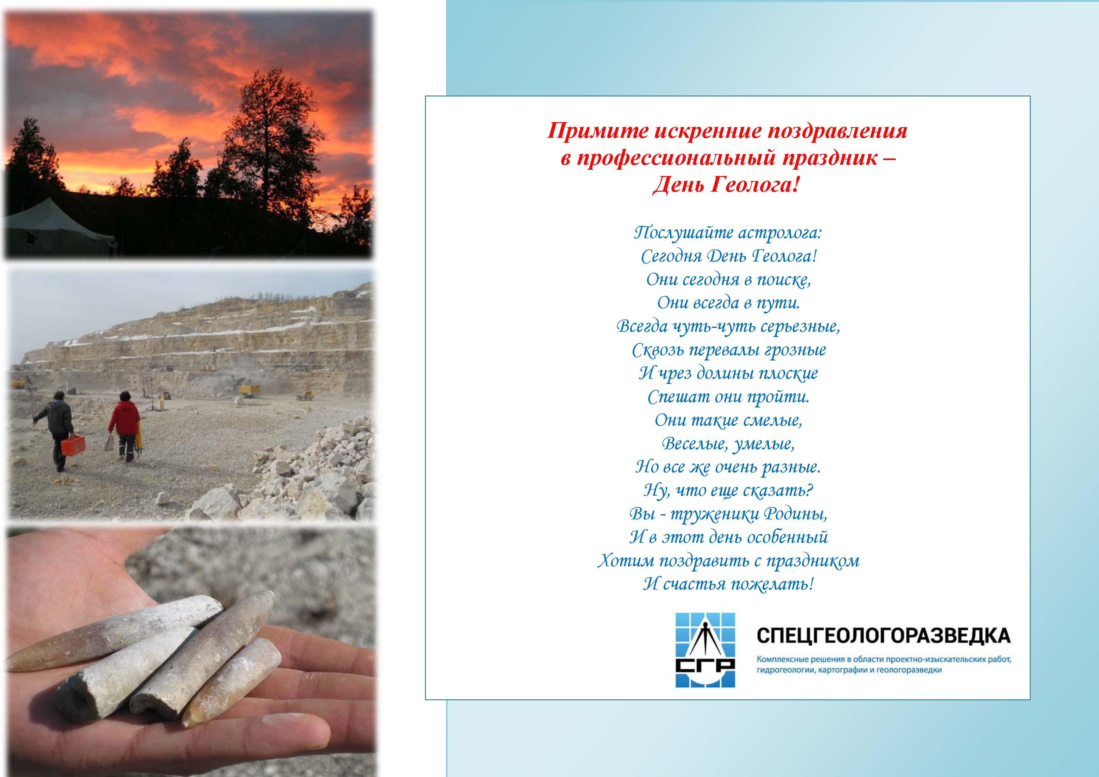 Официальное поздравление с днём геолога