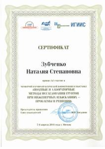 sertifikat ZNS