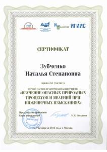 сертификат ЗНС2