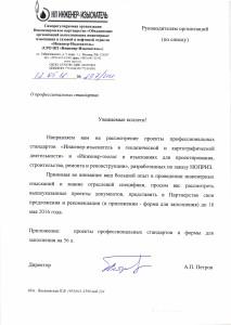 pismo SRO NP II